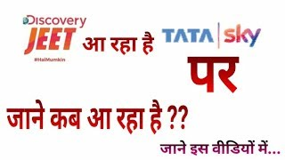 Exclusive: Discovery Jeet Launching in Tata Sky. To know- please watch (Full Video)