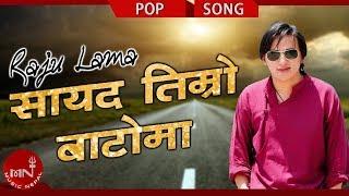 Raju Lama - Sayad Timro Batoma | Nepali Hit Pop Song