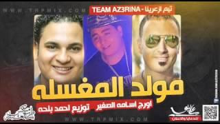 مولد المغسله 2017   اورج اسامه الصغير توزيع احمد بلحه