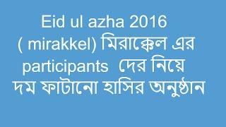 Eid ul azha 2016   mirakkel মিরাক্কেল    এর participants দের নিয়ে দম ফাটানো হাসির অনুষ্ঠান