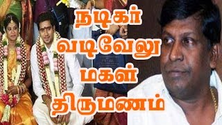 Actor Vadivelu Daughter Marriage In Madurai | Karthika | Ganesh | Wedding