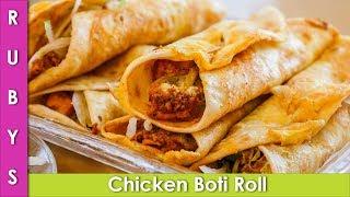 Chicken Boti Roll Recipe In Urdu Hindi  - RKK