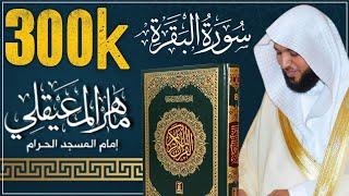 Koran karim surat baqara cheikh Maher Al Mueaqly.