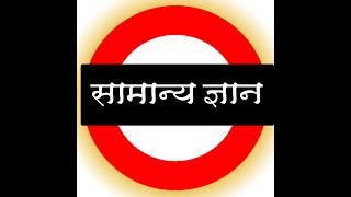 General Knowledge in Marathi सामान्य ज्ञान मराठी