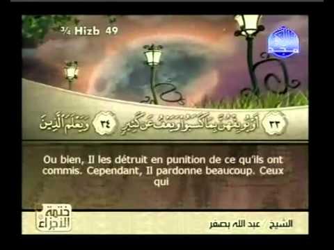 Islam Coran Sourate 42 ACHOURA LA CONSULTATION Arabe sous titré Français Arabe