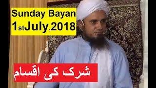 [1 July, 2018] Mufti Tariq Masood Latest Sunday Bayan  short clip