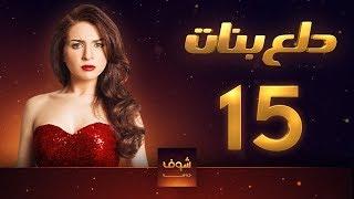 مسلسل دلع بنات الحلقة 15 الخامسة عشر | HD - Dalaa Banat Ep 15