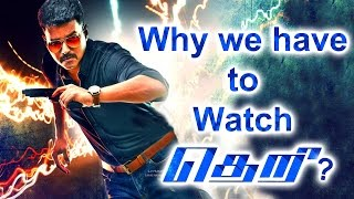 Why we have to watch Theri ? | Ilayathalapathy