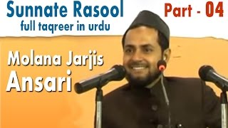 Sunnat e Rasool Bayan Video | Part-04 | Molana Jarjis Ansari | Islamic Bayan Video | Islamic Speech