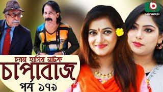 বাংলা কমেডি নাটক - Chapabaj   EP - 179   ATM Samsuzzaman, Hasan Jahangir, Joy, Eshana, Any