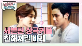 (SEVENTEEN One Fine Day in Japan EP.07) It's a drama or Variety?