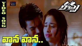 Vaana Vaana Video Song - Racha Movie Video Songs || Ram Charan Teja, Tamanna || TVNXT Music