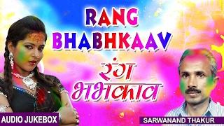RANG BHABHKAAV | BHOJPURI HOLI AUDIO SONGS JUKEBOX | SINGER - SARWANAND THAKUR | HAMAARBHOJPURI|