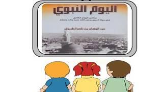 اليوم النَّبوي -  برنامج اليوم الكامل في حياة النَّبي صلى الله  عليه وسلم