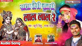 DJ Holi राधा तेरी चुनरी है लाल लाल रे   Radha Teri Chunari Hai Lal Lal Re   Beauty Bittu   Raja Lal