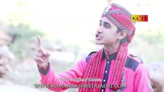 Ramzan New Naat Upcoming Ramzan  || Ruman Rasheed
