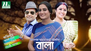 Special Bangla Natok - Bala l Arpona, Mizan, Saberi Alam, Fahmi l Drama & Telefilm