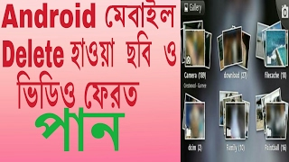 Android phone Delete image video and others file back tips( Bangla)