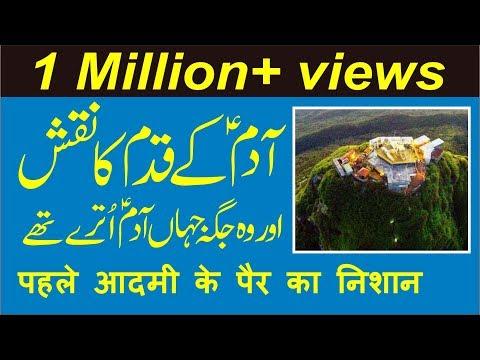 Xxx Mp4 Where Adam Was Landed On Earth Adam S Peak Koh E Adam Sri Lanka Urdu First Foot Print 3gp Sex