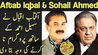 Aftab Iqbal Nay Sohail Ahmad Kay Sath Program Na Karny Ki Waja Bat Di - Khabardar  with Aftab Iqbal
