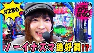 【公式 / 月曜更新】「ブラマヨ吉田のガケっぱち!!#286」 〈ぱちんこ GANTZ〉〈ぱちんこAKB48 バラの儀式〉