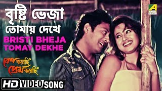 Bristi Bheja Tomay Dekhe | Besh Korechi Prem Korechi | Bengali Movie Song