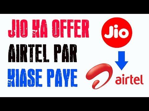 Jio ka offer airte par kaise paye | Best airtel Offer  | Jio Offer 2017