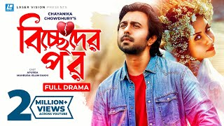 Bisseder Pore | Bangla Natok | Chayanika Chowdhury | Apurba, Mahbuba Islam Rakhi