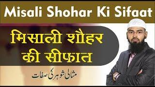 Misali Sohar, Miya Ki Sifaat - Characterstics of Exemplary Husband By Adv. Faiz Syed