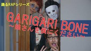 踊るRAPシリーズ 『GARIGARIBONE』〜娘さんを僕にください〜