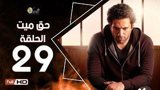 مسلسل حق ميت الحلقة 29 التاسعة والعشرون HD  بطولة حسن الرداد وايمي سمير غانم -  7a2 Mayet Series