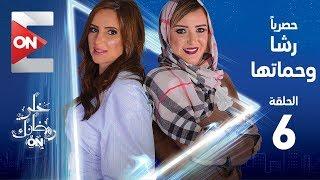 رشا وحماتها - رولين وعبير - الحلقة 6 السادسة  | Rasha w 7amatha - Episode 6