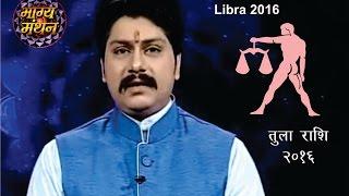 Tula Rashi 2016, Libra 2016, Guru Sri Rahuleshwar Ji, Bhagya Manthan