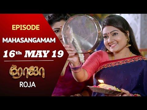 Xxx Mp4 ROJA Serial Mahasangamam Episode 16th May 2019 SunTV Serial Saregama TVShows 3gp Sex
