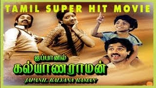 Japanil Kalyanaraman-Sathyaraj,Radha,Goundamani ,Kovai Sarala,Mega Hit Tamil Full H D Movie