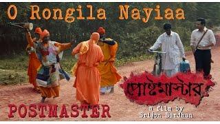 O Rongila Nayiaa || Postmaster || 2016 || Bengali Film||  ও রঙিলা নাইয়া || পোষ্টমাস্টার || ২০১৬ ||