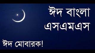 Happy Eid Mubarak SMS - Eid Bangla SMS | Android App