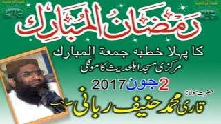 Molana Qari Haneef Rabani Ramzan Ka Pehla Juma Topic AUMT MUSTFA KE FAZAIL 02-06-2017