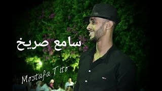 راب تيتو وعبدالله الونش تراك (سامع صريخ) راب رومانسي راب حزين Rap Tito