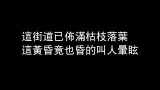 謝和弦&王詩安 愛不需要裝乖