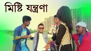 Misty jontrona মিষ্টি যন্তণা  By Arif Raz by milon 2017 HD Bangla New Music Video