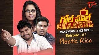 Gol Maal Channel (Make News.. Fake News) | Plastic Rice - Websode 1 | By Sai Teja
