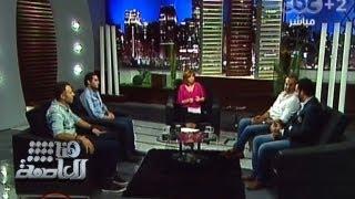 #Honaal3asema - هنا العاصمة -- 6-8-2013 -- لقاء خاص مع نجوم مسلسل الداعية