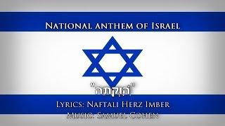 "National Anthem of Israel — ""הַתִּקְוָה"""