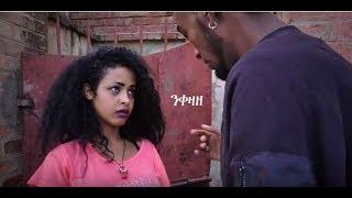 "New Eritrean Music ""ንቀዛዘ  "" By Medhane G/Tatiyos(Ayni Tel) Ft. Rasha|Official Video-2017|"