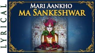 Jain Stavan - Mari Aankhon Ma Shankheshwar by Usha Mangeshkar | Parshwanath Bhajan | Jai Jinendra