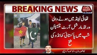 Pakistan SSU commando Saeed Khan Becomes world martial art champion