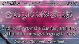 عبدالولي الأركاني - سورة مريم | Abdulwali Al-Arkani - Surah Maryam