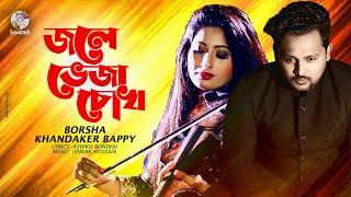 Borsha, Khandaker Bappy - Jole Veja Chokh | Eid Exclusive | New Bangla Music Video 2017 | Soundtek