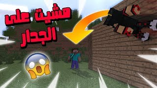 ماين كرافت : معقولة أمشي على الجدار ! - ( أنصدمت 😱💔! ) Minecraft